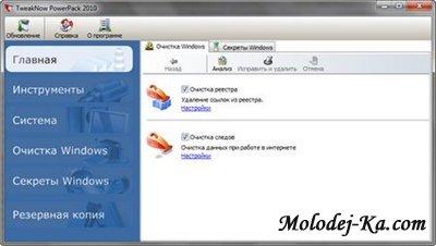 TweakNow PowerPack 2010 2.0.0 Rus