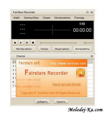 FairStars Recorder 3.33 Rus Lz0
