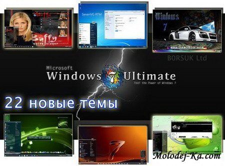 22 супер темы для Windows 7. (Март 2010)
