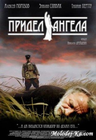 Придел ангела (2009/DVDRip/1400Mb)
