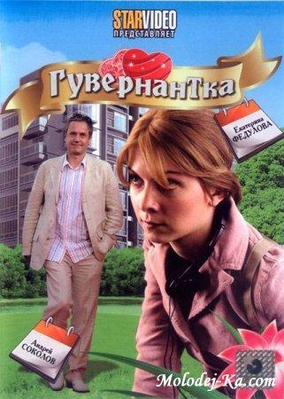 Гувернантка [2009] (DVDRip)
