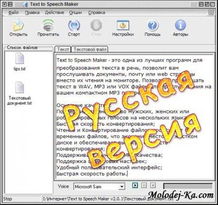 Text to Speech Maker 2.0.1