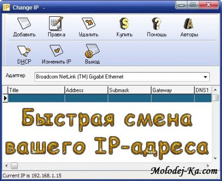 hange IP 1.2