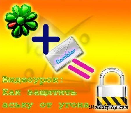 Защита от угона и способ возрата ICQ