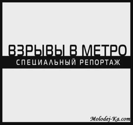 Взрыв в Метро. Специальный репортаж (2010) SATRip