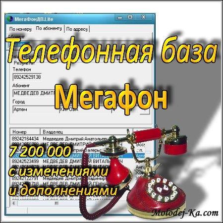 Телефонная база Мегафон (7.2 мил.дополненная)