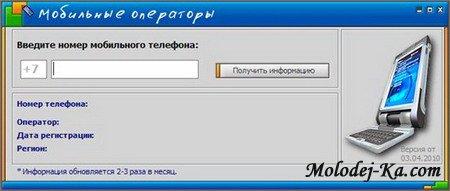 Мобильные операторы 03.04.2010