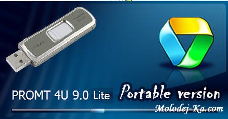 PROMT 4U v.9.0.0.397 Giant Portable (Lite version)