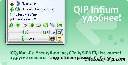 QIP 2010 Build 3341 Portable