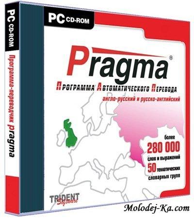 Pragma 6.0.100.18 + Словари 6.0.100.7 (Английский, Русский, Украинский)