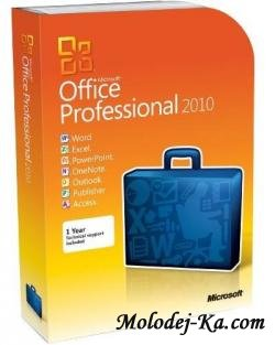 Microsoft Office Professional Plus 2010 RTM Build v14.0.4763.1000 Volume