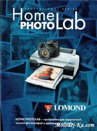 Lomond Home Photo Lab 2.0 Professional series (ENG/RUS)