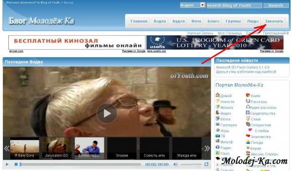 Как Закачать Видео на наш сайт!!!