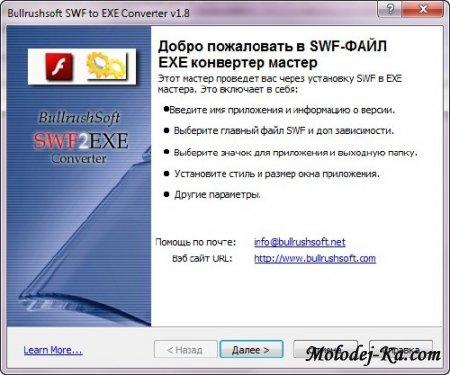 BullrushSoft SWF to EXE Converter 1.8