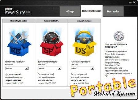 Uniblue PowerSuite 2010 2.1.1.0 Rus Portable