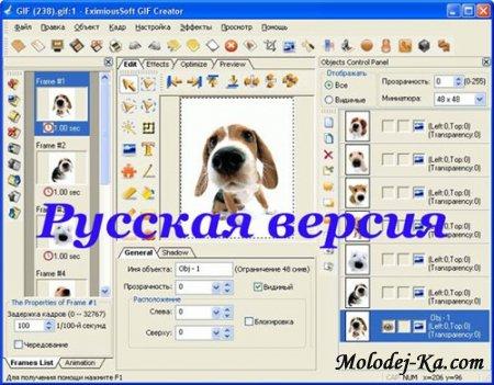 EximiousSoft GIF Creator 5.76 Rus