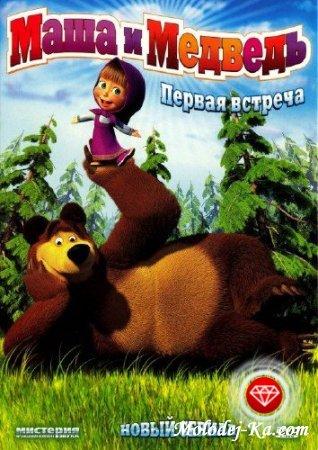 Маша и Медведь 'Позвони мне, позвони!' - 8 серия (2010) SATRip