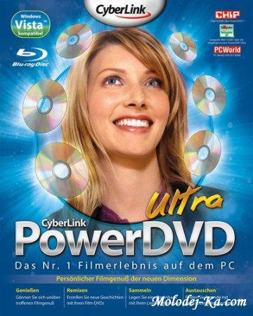 CyberLink PowerDVD Ultra 10.0.1601 Eng and Rus. Полная версия (2010)