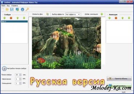 Animated Wallpaper Maker 2.3.0 (Русская версия)