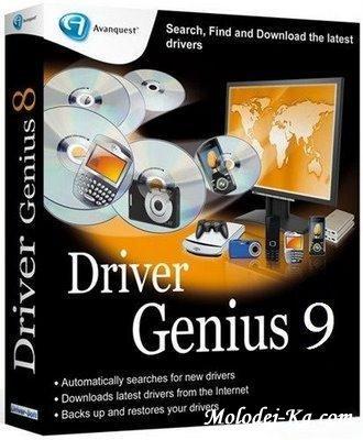 Driver Genius Professional 2009 9.0.0.190 (Rus)
