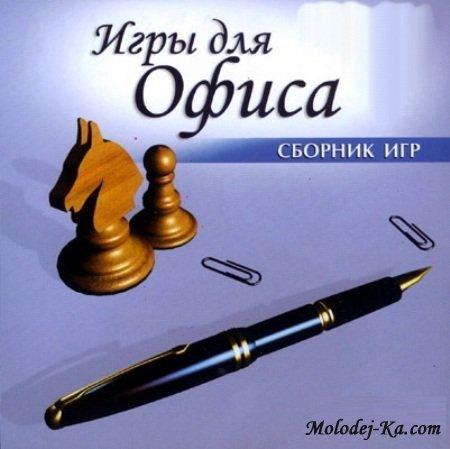 Mini Game Office Pack (04.2010/RUS)