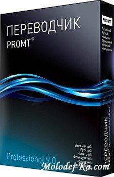 PROMT 9 Pro Giant Portable