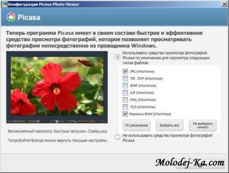 Google Picasa 3.6.105.65 Portable