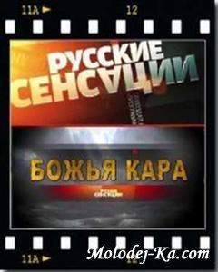 Русские сенсации. Божья кара (2010) SATRip