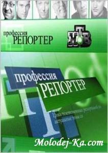 Профессия Репортёр - Царь бомжей (2008) TVRip