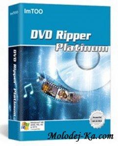 ImTOO DVD Ripper Platinum 5.0.64.0409 + Rus