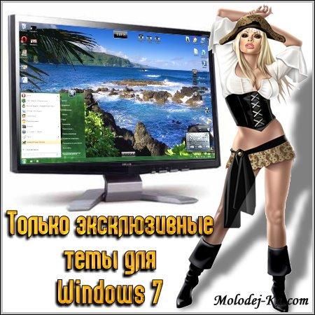 Только эксклюзивные темы для Windows 7 (2010/1280x800)