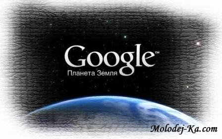 Google: Планета Земля 5.1.3534