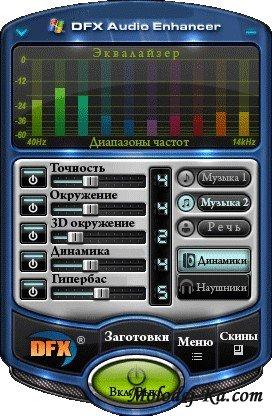 DFX Audio Enhancer 9.300
