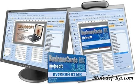 Mojosoft BusinessCards MX 3.99 Rus
