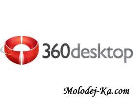 360desktop 0.8.5.2084 (32/64 bit)