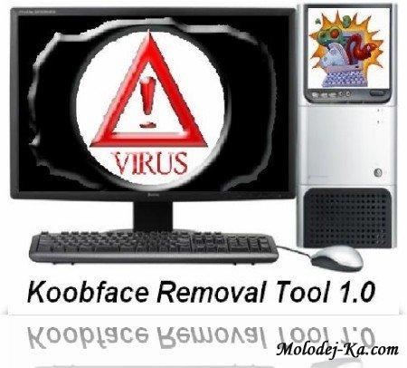 Koobface Removal Tool 1.0