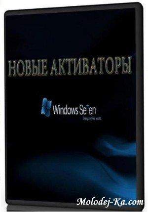 Последние активаторы для Windows 7 (Май 2010)