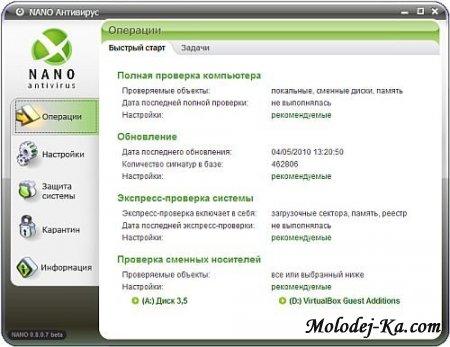 NANO Антивирус 0.8.0.7 Beta