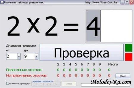 Программа для изучения таблицы умножения для школьников 1.0