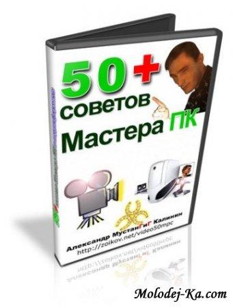 50 Советов Мастера ПК