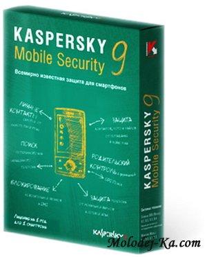 Kaspersky Mobile Security 9.0.52 русская версия