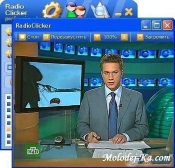 RadioClicker Lite 7.2.1.1 RuS Portable