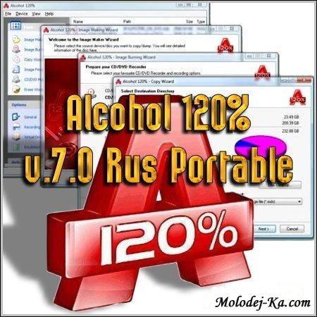 Alcohol 120% v.7.0 Ru Portable