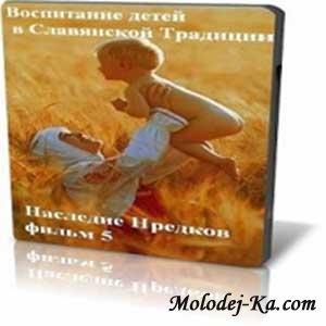 Наследие Предков.Воспитание детей в Славянской Традиции (2003) DVDRip