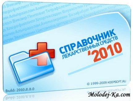 Справочник лекарственных средств 2010.0.0.0 Pro Ru