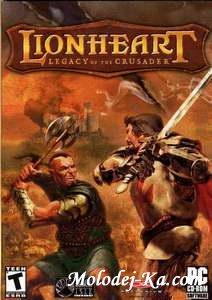 Lionheart: Legacy of the Crusader / Львиное Сердце (2004/RUS/RePack)