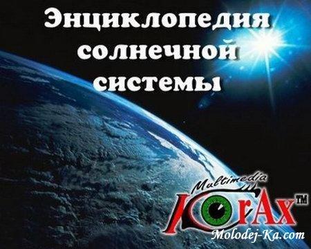 Энциклопедия Солнечной системы