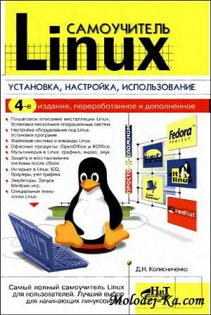 Самоучитель Linux. Установка, настройка, использование. Изд. 4-е