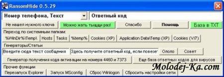 RansomHide 0.5.29 Rus