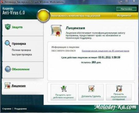 Kaspersky Anti-Virus for Workstation 6.0.4.1432 (2010/Rus)